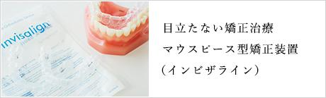 目立たない歯列矯正 インビザラインとは?