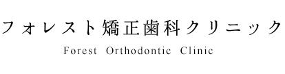 フォレスト矯正歯科クリニック Forest Orthodontic clinic