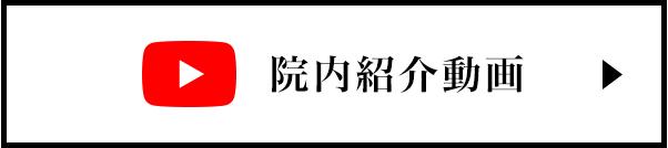 院内紹介動画